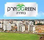 GREEN PARK HADERA